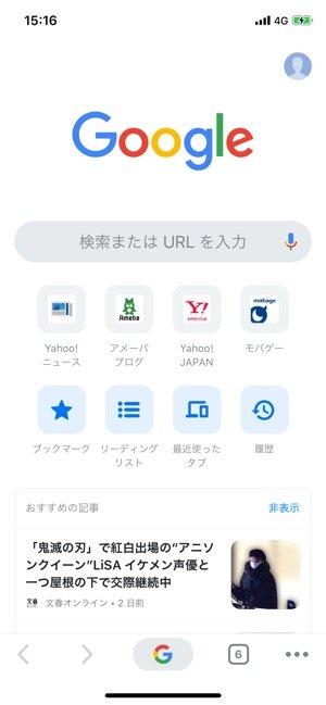 iPhoneアプリ100選 Chrome