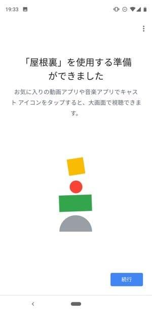 Google Homeアプリ:Chromecastを使用する準備ができました