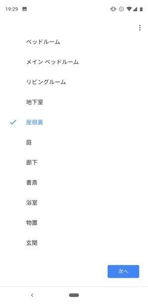 Google Homeアプリ:Chromecastを使う場所を選択