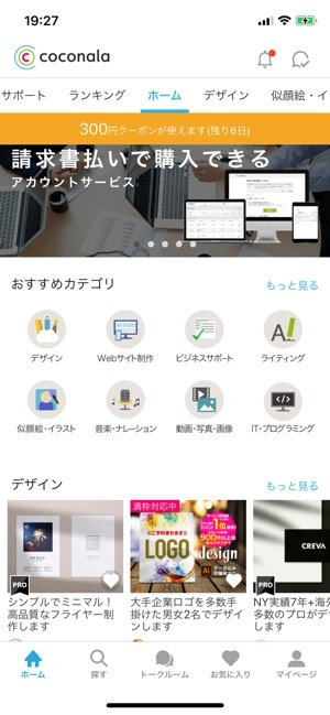 iPhoneアプリ100選 ココナラ