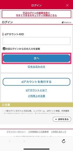 d払い 機種変更時にアカウント情報を引き継ぐ方法