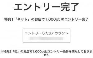 d払い、店舗・ネットで初めて決済すると最大2000円分をプレゼントするキャンペーンを実施