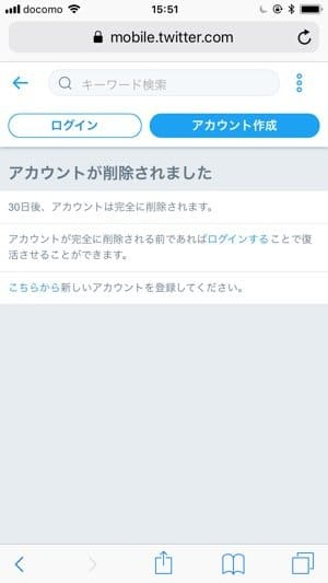 モバイル版Twitter:アカウント削除(退会)完了