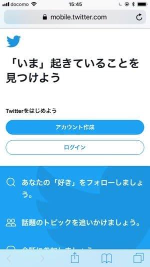 モバイル版Twitter:ログイン