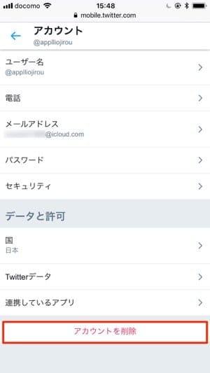 モバイル版Twitter:アカウントを削除