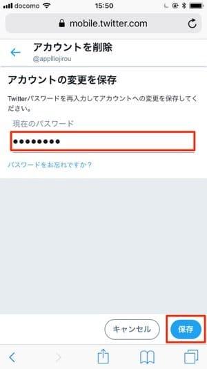 モバイル版Twitter:アカウントのパスワードを再入力