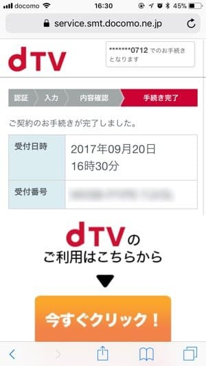 dTV:登録・加入