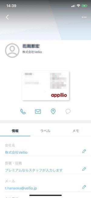 iPhoneアプリ100選 Eight