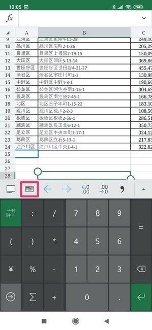 Excelを快適に使う方法 キーボードを切り替えて使う