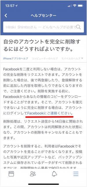 Facebook アカウントを削除