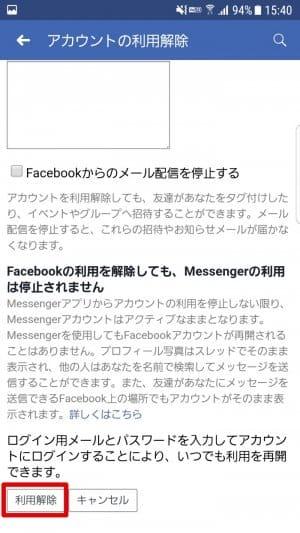 Facebook 利用解除