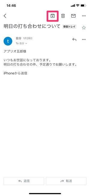 【Gmail】アーカイブする方法