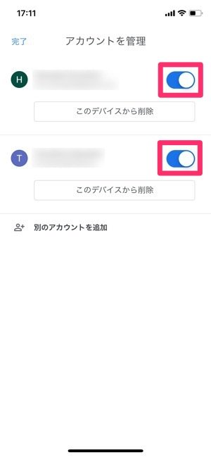 Gmail アカウント 削除 iOS