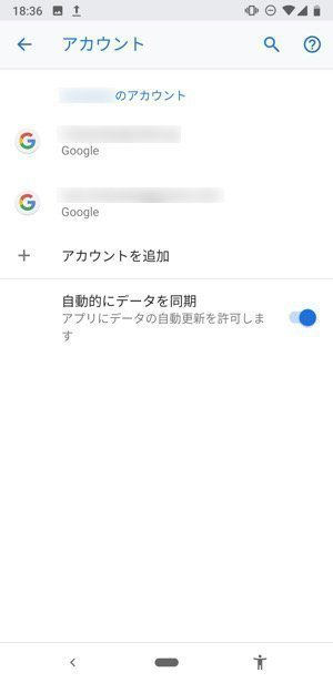Gmail アカウント 削除 Android