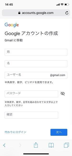 Gmail アカウント 新規作成