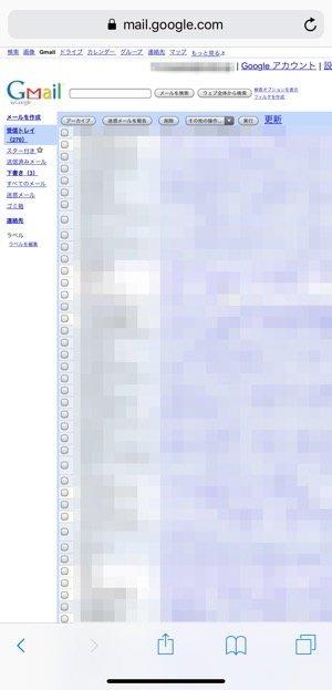 Gmail 署名 複数 スマホ