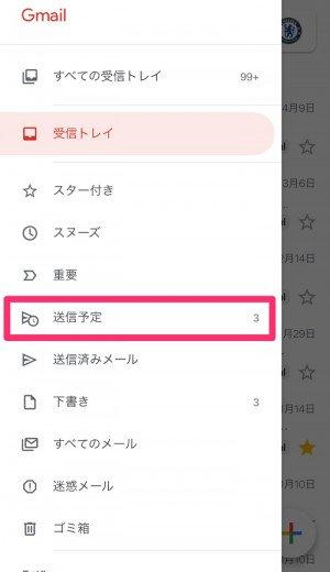 【Gmail】日時指定できる、送信予約(タイマー送信)機能の使い方 キャンセル・変更する方法も解説【iPhone/Android/PC】