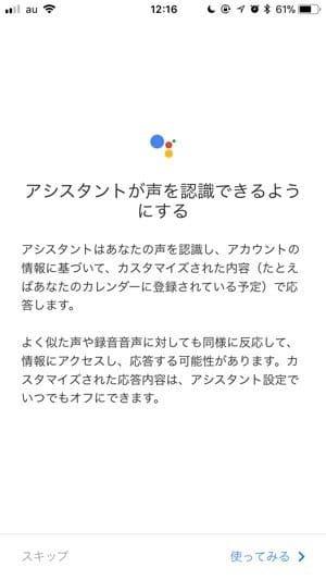 Google Homeの初期設定