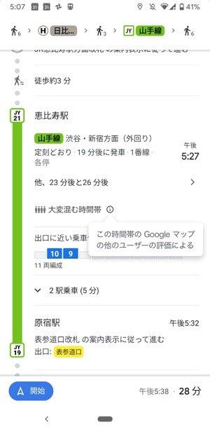 Googleマップ、バスのリアルタイム遅延情報と公共交通機関の混雑状況を表示する機能を提供