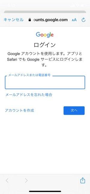 【Google ToDo】ログイン画面