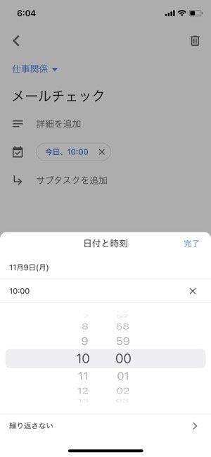 【Google ToDo】タスクの繰り返し設定