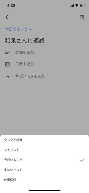 【Google ToDo】タスクを移動