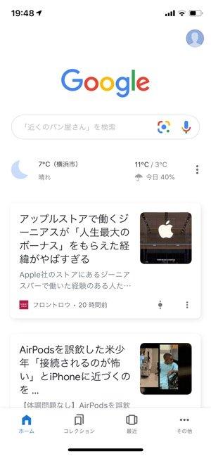 iPhoneアプリ100選 Googleアプリ