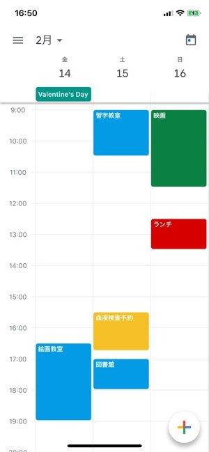 iPhoneアプリ100選 Googleカレンダー