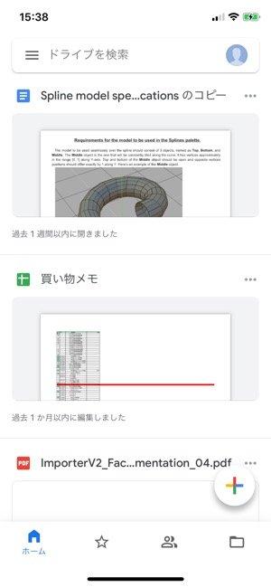 iPhoneアプリ100選 Googleドライブ