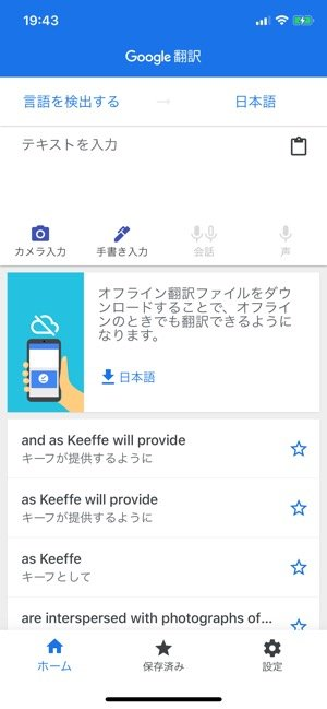 iPhoneアプリ100選 Google翻訳