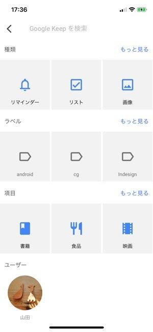 iPhoneアプリ100選 Google Keep