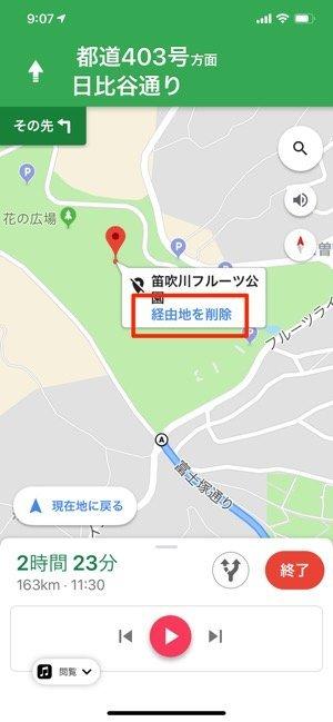 Googleマップ:ナビ中に経由地を削除