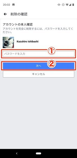 Facebook:アカウントのパスワードを入力