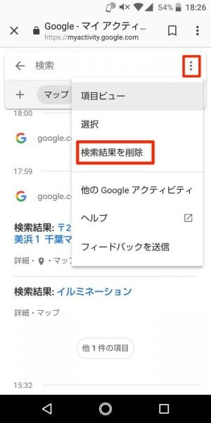 マイアクティビティ Googleマップ 検索履歴 削除