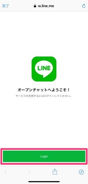 LINE オープンチャット 始め方