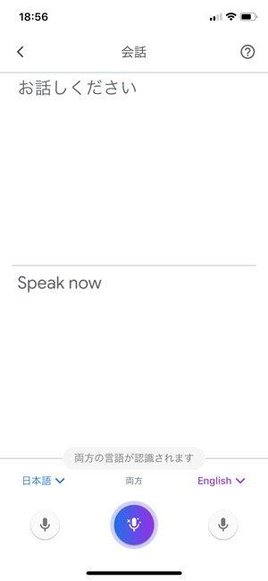 Google翻訳 会話モード