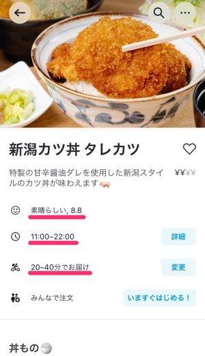 【Wolt】注文する方法(店舗を検索)
