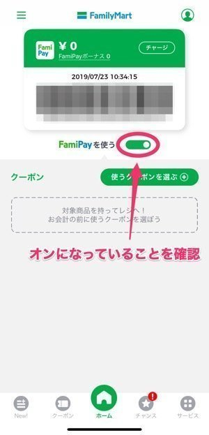 FamiPay 決済する方法