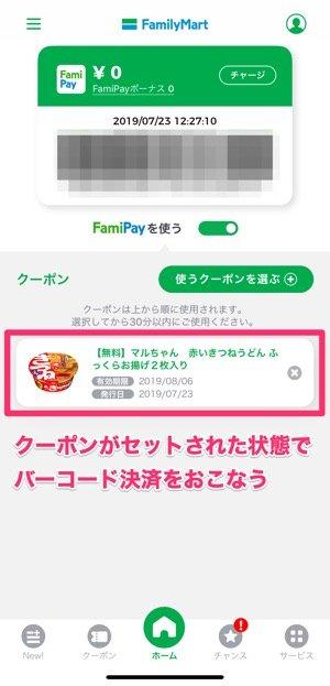 FamiPay クーポンを利用する方法