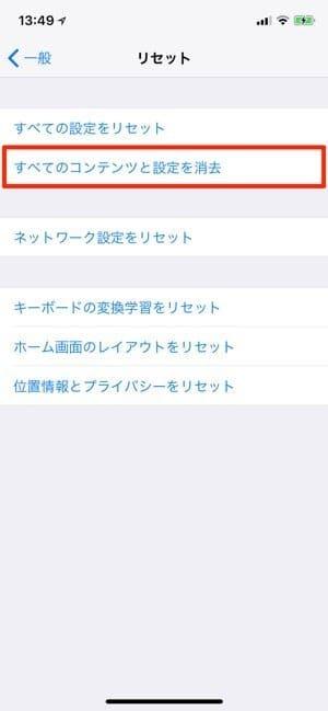 iPhoneを初期化(リセット)