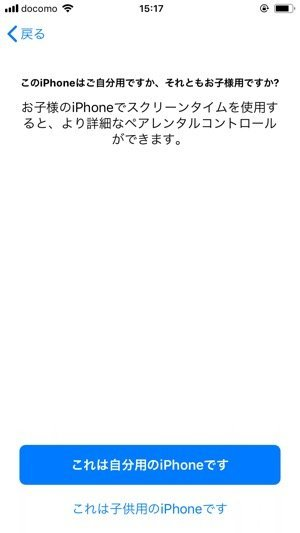 【iPhone】iOS 12の新機能「スクリーンタイム」とは? デバイスと上手に付き合うために