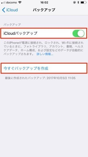 iCloudバックアップ作成