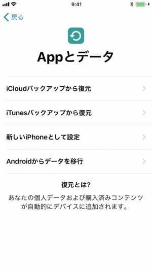 iPhoneを復元するパターン