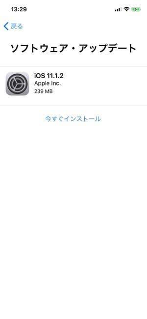 iCloudからの復元だとiOSアップデートが組み込まれている