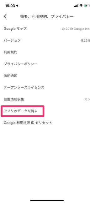 iPhone ストレージ容量 キャッシュ削除 Googleマップ