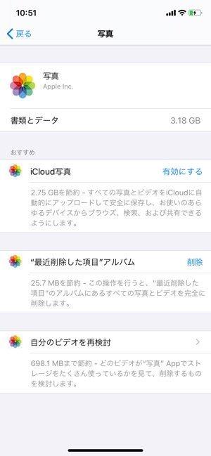 iPhone ストレージ容量 キャッシュ削除 写真