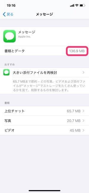 iPhone ストレージ容量 キャッシュ削除 メッセージ