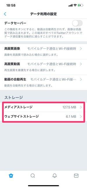 iPhone ストレージ容量 キャッシュ削除 Twitter