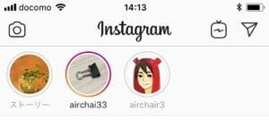 Instagram:ストーリーズ機能