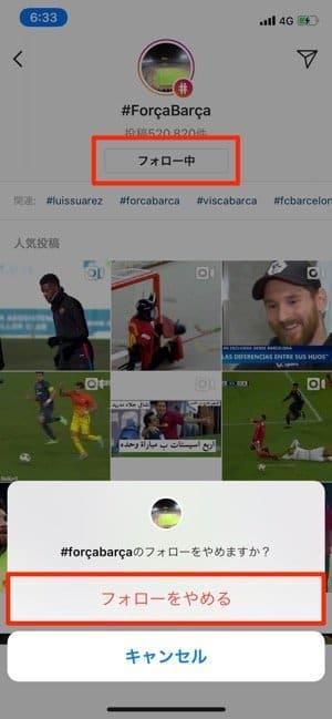 Instagram:ハッシュタグをフォロー解除する